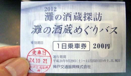 灘の酒蔵めぐり2012-1