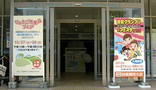 六甲アイランド収穫祭・ ハロウィン2012 & 技能グランプリ&フェスタ2012-2