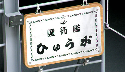 護衛艦ひゅうが@ポートターミナル-1