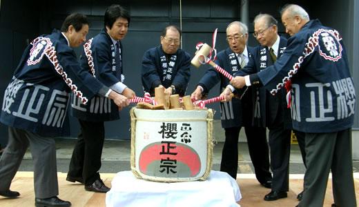 第10回櫻正宗蔵開き-1