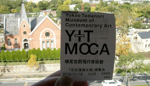 横尾忠則展&神戸酒心館蔵開き2012-1
