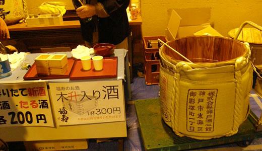 神戸酒心館蔵開き2012-3
