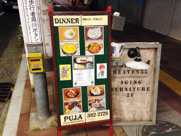 元町のインド料理『PUJA(プジャ)』で食べ飲み放題1,500円はお得やんヽ(^o^)丿