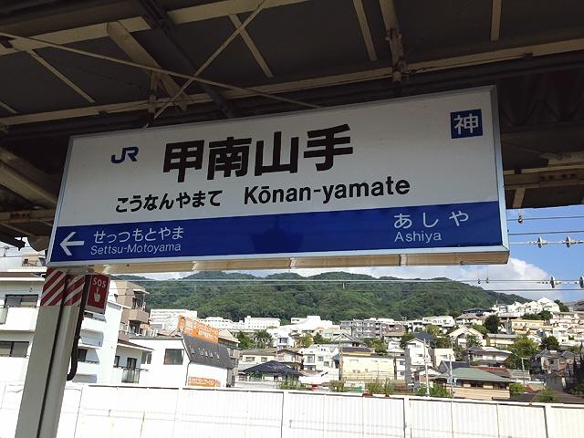下町レトロ&くもの会『レトロでオシャレな街に潜入?!深江&岡本ツアー』