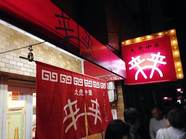 立文研の3軒目。大衆中華『来来』のにんにくそば、最高!