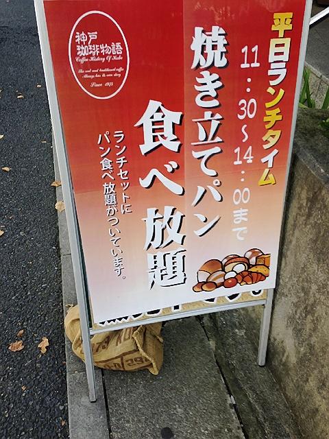 神戸珈琲物語の上池田本店ランチ。超お勧めなスペシャルセット。