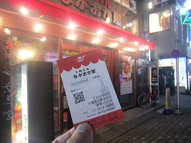 久々の上京。仲町通の下町バル『ながおか屋』@上野に連れてってもろた♪