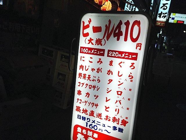 東京の2軒目はアメ横の『立飲みたきおか』へ(^^♪