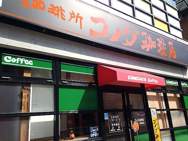 西代のコメダ珈琲店で味噌カツサンド。名古屋の味でした(^^)v