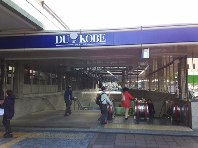 12月14日(日)下町くもの会『神戸商店街縦走ツアー』の下見に行ってきました(前半)
