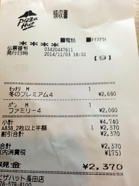 ピザハットのお持ち帰り半額。プレミアムピザ美味しヽ(^o^)丿