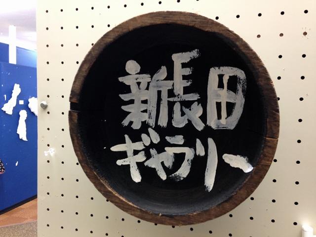 お気に入りの『新長田ギャラリー』へ。。