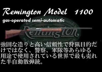 レミントン1100