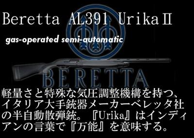ベレッタ2