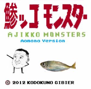 ajimon_convert_20120714202509_convert_20120714203027.png