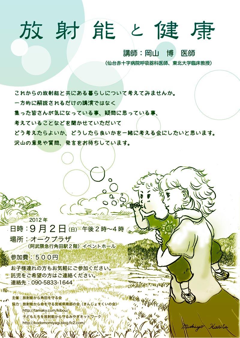 2012-9-2-okayama