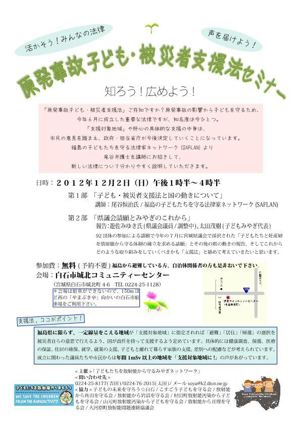 12-2shiroishi