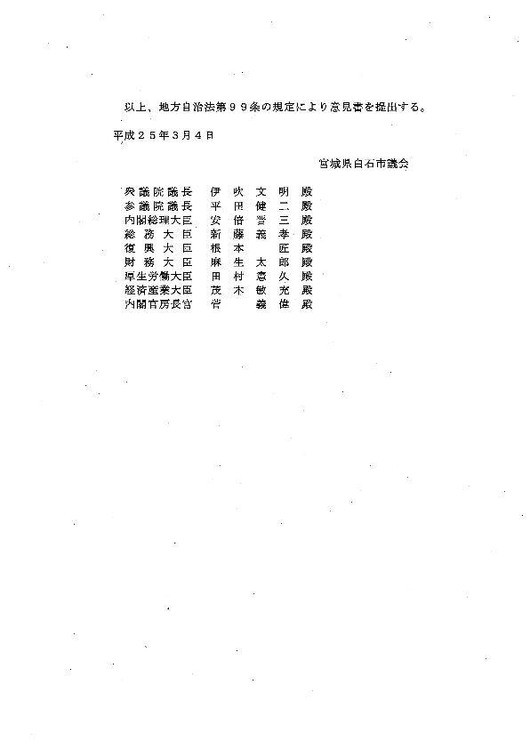 shiroishi-ikensyo-2