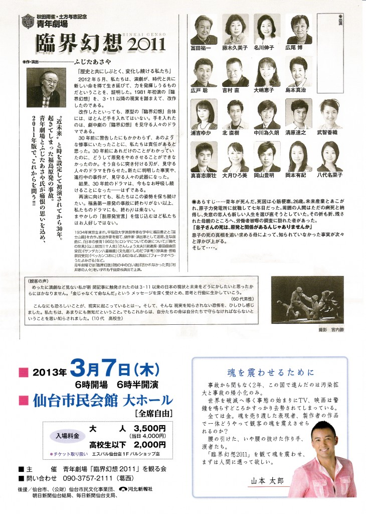 臨界幻想2011-2