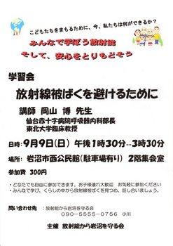 okayama0909