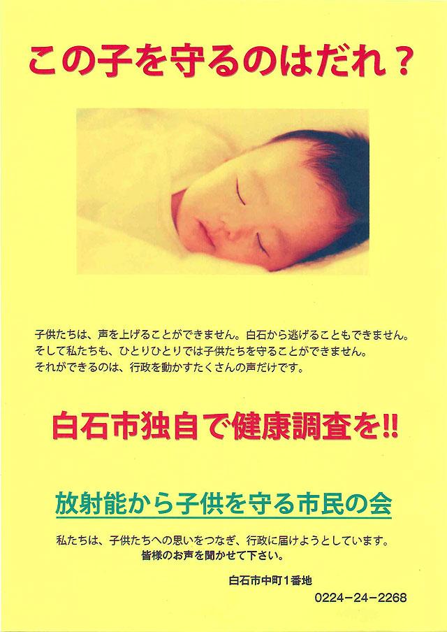 shiroishi20121020