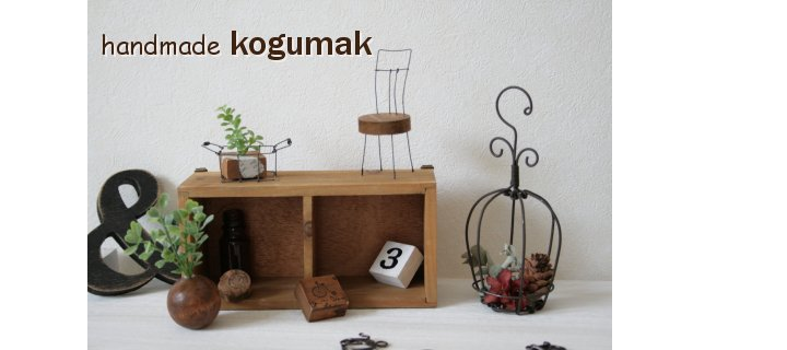 handmade KOGUMAK