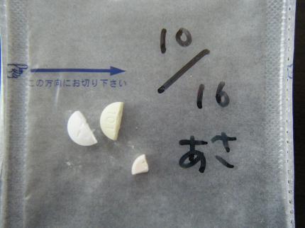 2012.10.14 2