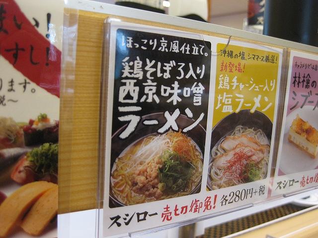 ほっこり京風仕立て鶏そぼろ入り西京味噌ラーメン