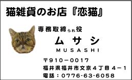 ムサシ名刺