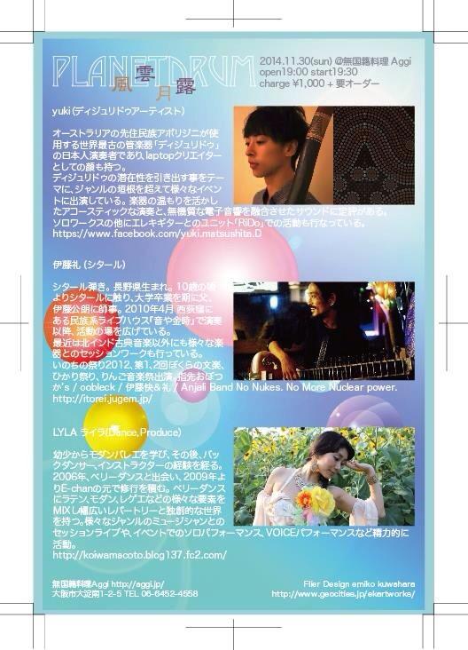 11/30(sun) PLANET DRUM #8『風雲月露』 ura