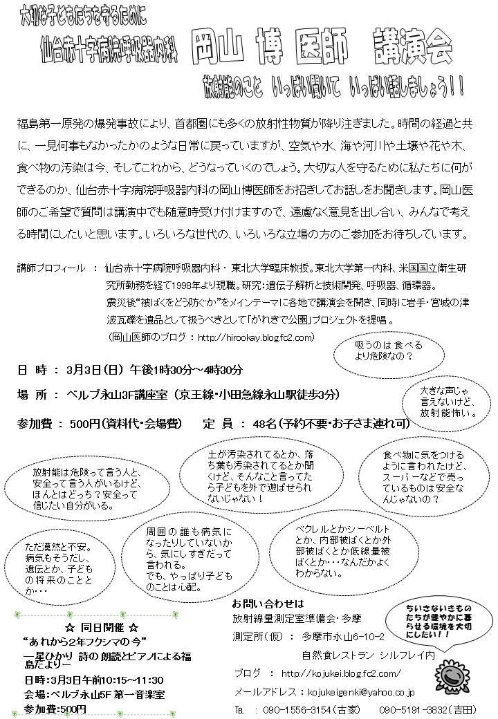 岡山博医師の講演会ビラ