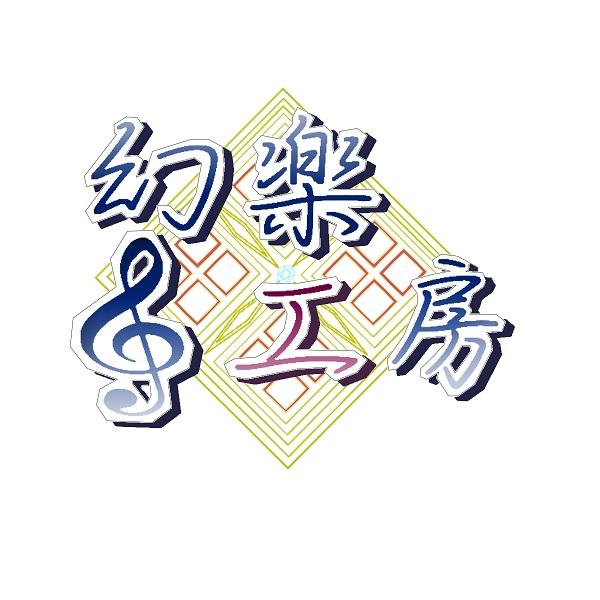 幻楽工房ロゴ