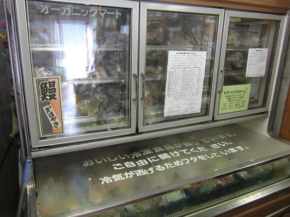 オーガニックマートよこい 冷凍庫
