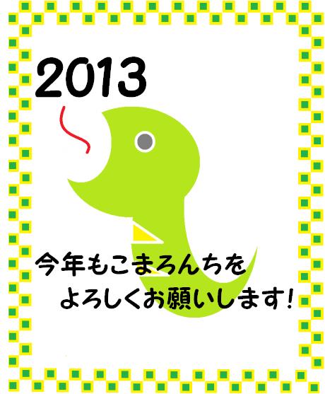 komaro20121230_0105_2.png