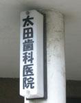 120901kamitakada8_20120906110026.jpg