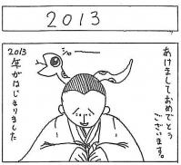s-1_20130121200000.jpg