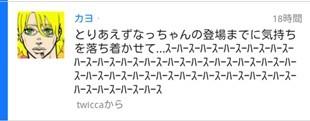 kayo1_20130216012141.jpg