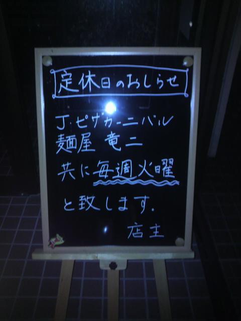 麵屋 竜二・定休日変更