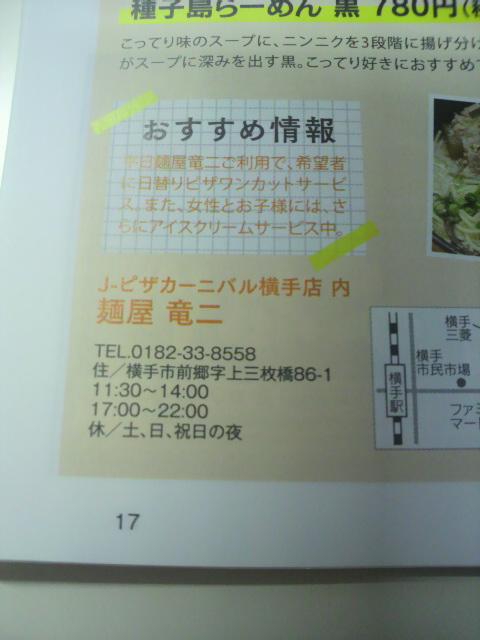麵屋 竜二