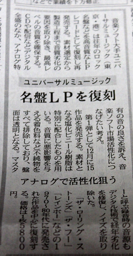 kotaroblo_newspaper.jpg