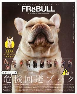 frebull.png