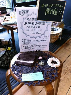 編み物教室見本