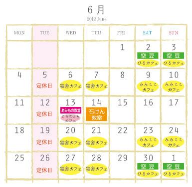 6月カレンダー改訂