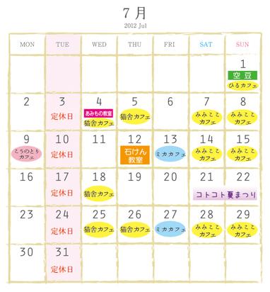 7月カレンダー3