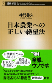 『日本農業への正しい絶望法』