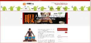 暇人WORDPRESS