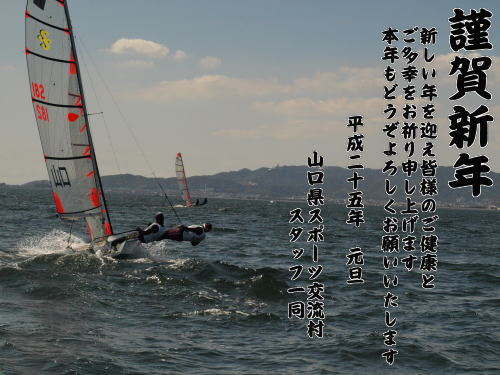 岐阜国体 076