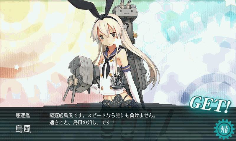 艦これの画像1