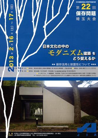 130102保存問題埼玉大会