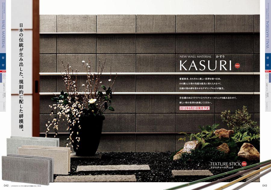 東洋工業 KASURI かすり